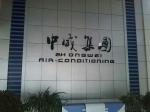 山东中威空调设备集团有限公司