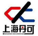 上海丹可电磁阀有限公司