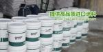 上海意罗涂料有限公司