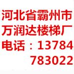 河北省霸州市万润达钢木楼梯厂