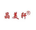 中山市古镇晶美轩灯饰厂