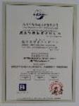 ISO质量认证
