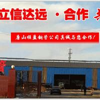 唐山市顺盈钢管公司