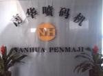 温州市南华喷码设备有限公司南昌办事处
