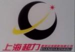 上海超力新型合成材料有限公司