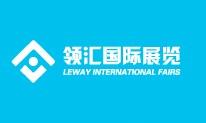 北京领汇国际展览有限公司