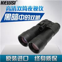供应科鲁斯1代 5x50双筒高清红外微光夜视仪