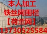 安平县铁丝网围栏厂