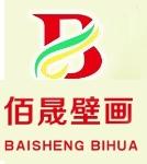 深圳市佰晟壁画装饰有限公司