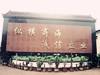 安平县环润金属丝网制品有限公司