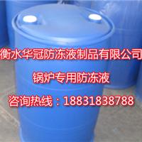 厂家直销中央空调专用防冻液
