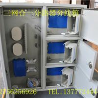 供应24芯三网合一光分路器箱价格批发