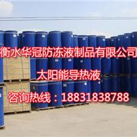供应空调机组防冻液