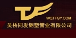 吴桥同发钢塑管业有限公司