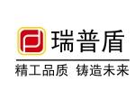 北京瑞普盾科技有限公司