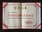 中国品牌优秀企业家