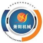 杭州萧阳机械有限公司