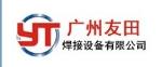 广州友田焊接设备有限公司
