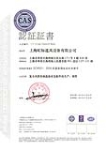 ISO认证体系