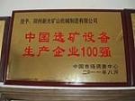 中国选矿设备生产企业100强