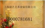 上海超艺艺术涂装有限公司