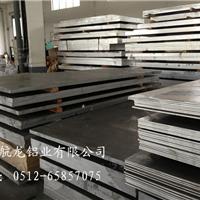 苏州(5205铝板)低价随意切割