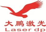 苏州大鹏激光科技有限公司
