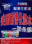 广州耐博仕防水有限公司