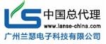 兰瑟(中国)有限公司广州分公司