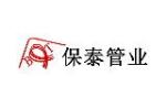 茌平保泰管业有限公司