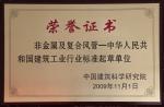 中国非金属复合风管行业标准起草单位