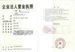 武汉鑫宏鼎诚科技有限公司