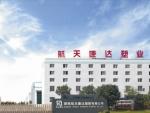 湖南航天康达新材料有限公司