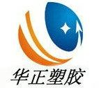 东莞市华正工程塑胶材料有限公司