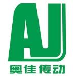 上海奥佳传动设备有限公司青岛分公司