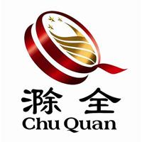 上海滁全经贸有限公司