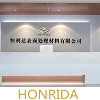 深圳市恒利达表面处理材料有限公司