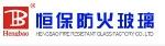 武汉恒保防火玻璃厂有限公司