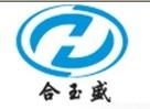 广州市合玉盛包装制品有限公司