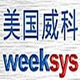 北京威科捷安德自控系统设备有限公司