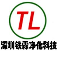 深圳市铁霖净化科技有限公司