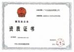 防水资质贰级证书