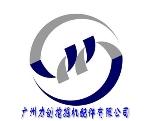 广州力创挖掘机配件有限公司