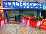 深圳市守信自动化科技有限公司