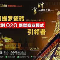 【康提罗品牌】重庆瓷砖品牌招商