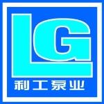 昆山利工泵业制造有限公司