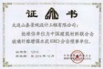 中国GRC协会证书