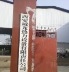 西安威龙热力设备有限公司