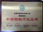 中国厨柜十大品牌