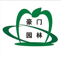广东豪门园林绿化有限公司